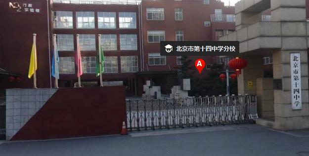 北京市第14中学
