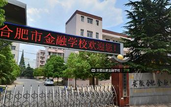 合肥市金融学校(33中)