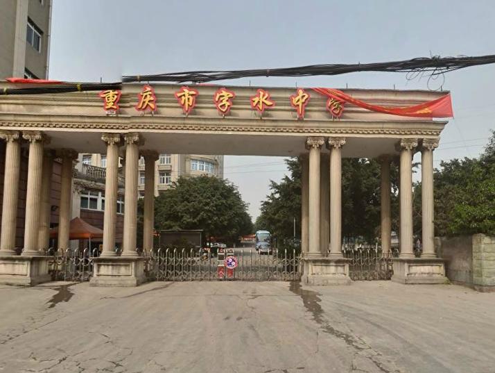 重庆市字水中学