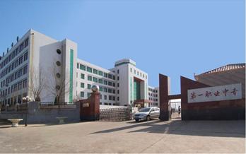 葫芦岛市第一职业中学