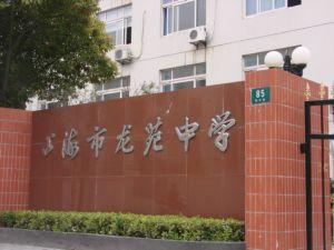 上海市徐汇区龙苑中学