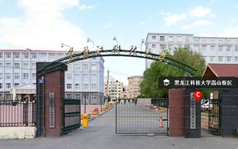 黑龙江科技大学(嵩山)