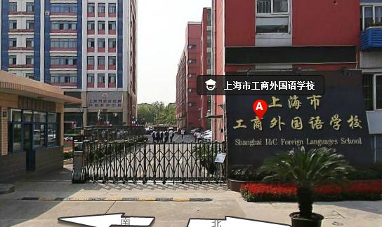 上海工商外国语学校