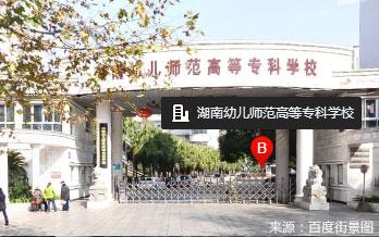 湖南幼儿师范高等专科学校(原常德师范学校)