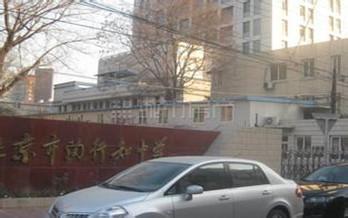 北京市陶行知中学