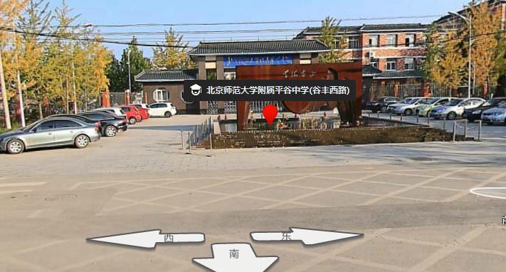 北京师范大学附属平谷中学