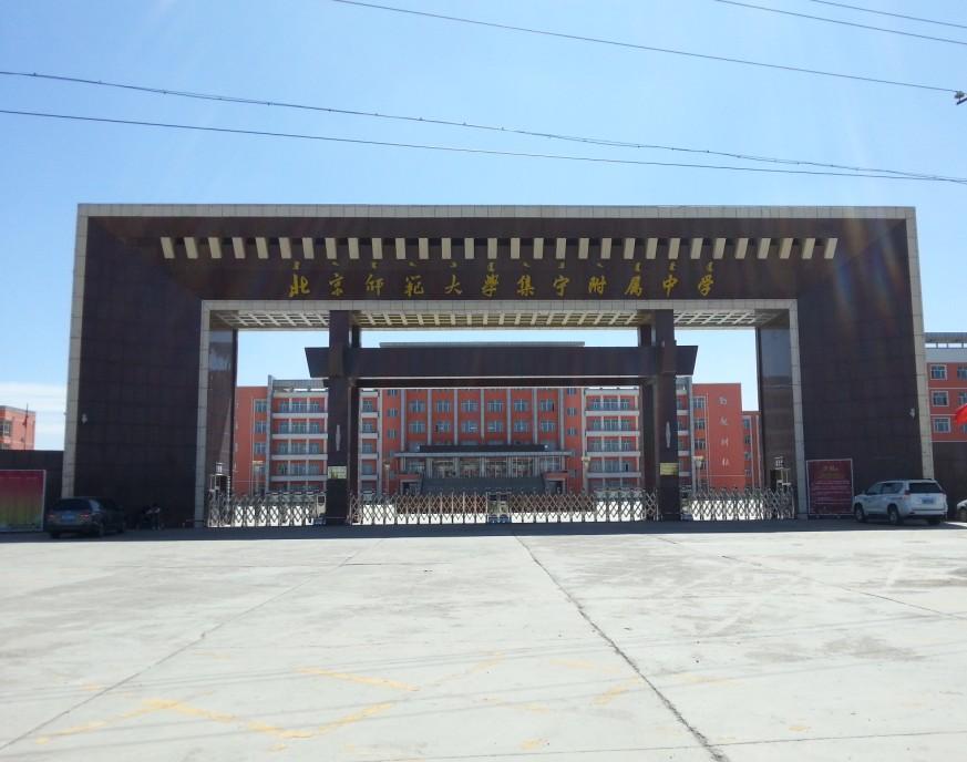 集宁北师大附中