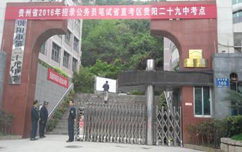 贵阳市第二十九中学