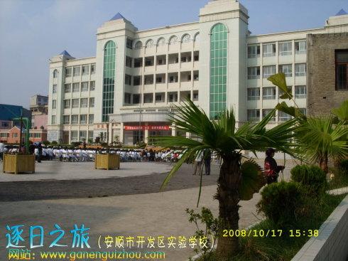 开发区实验学校
