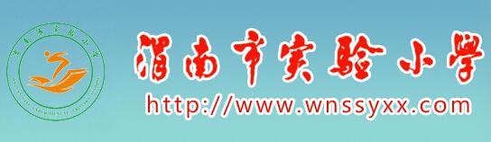 渭南市实验小学