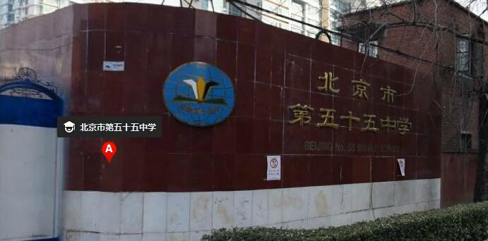 北京市第55中学