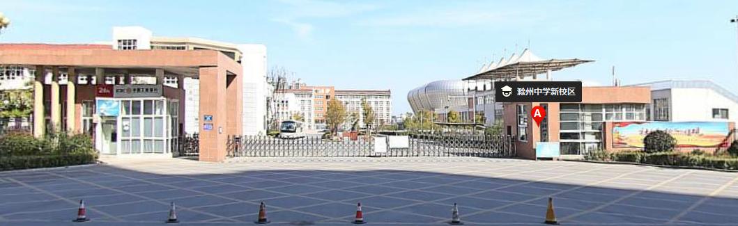 滁州一中新校区