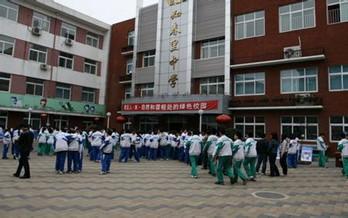 北京市知春里中学