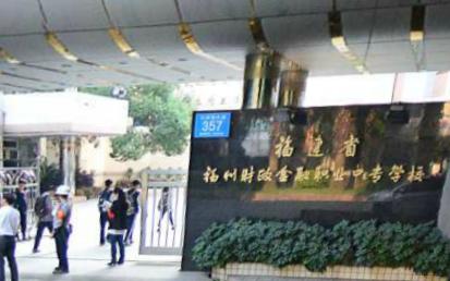 福州财政金融职业中专学校