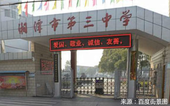 湘潭市三中