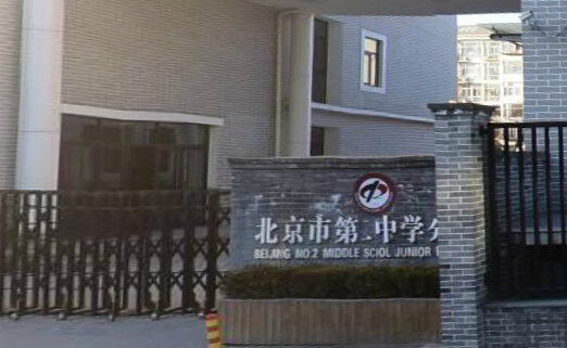 北京市第二中学分校