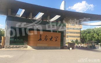 长春大学综合楼