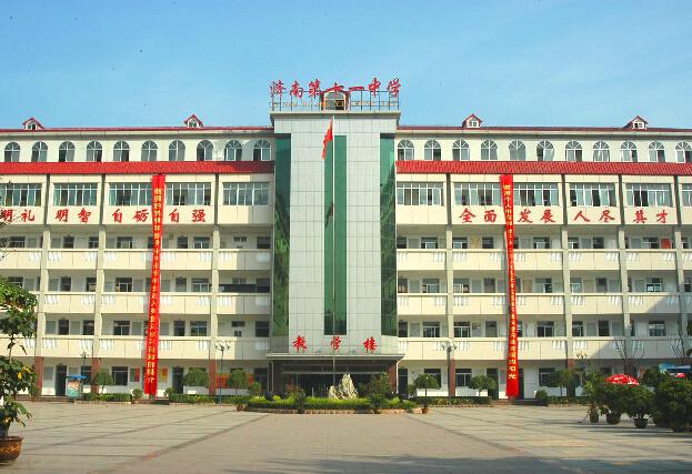 济南市第十一中学
