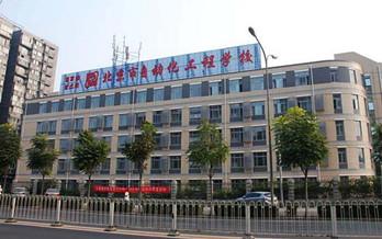 北京市自动化工程学校