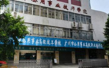 广州市公用事业高级技工学校(东华南校区)