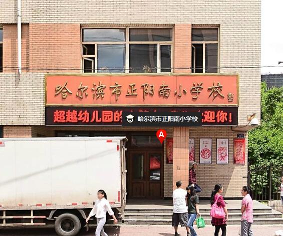 哈尔滨市正阳南小学校
