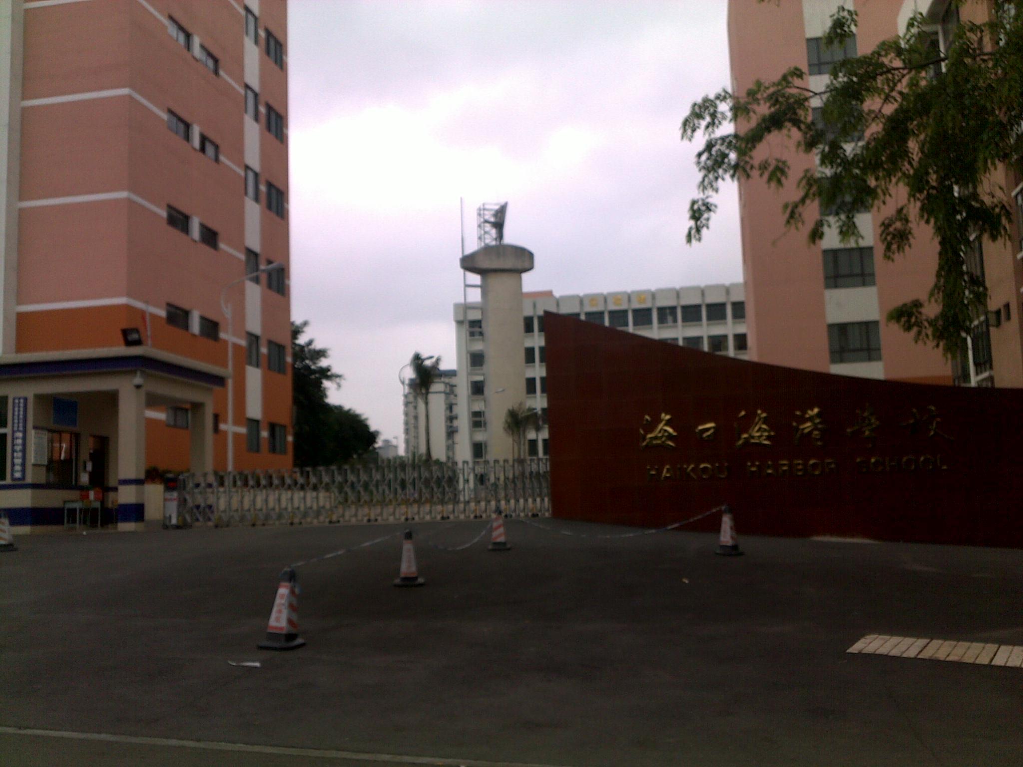 海口海港学校