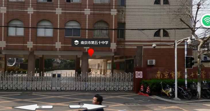 南京五十中学