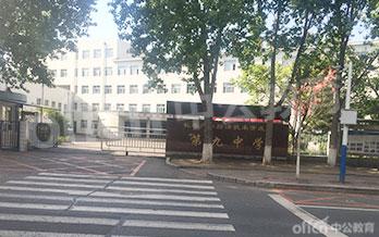 汽车经济技术开发区第九中学(小学部)