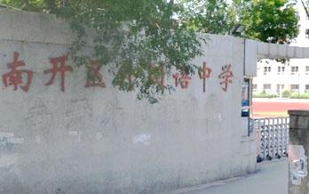南开区外国语中学