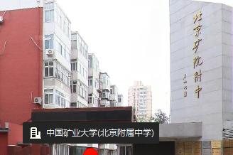 北京矿业学院附属中学