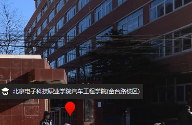 北京电子科技职业学院汽车工程学院