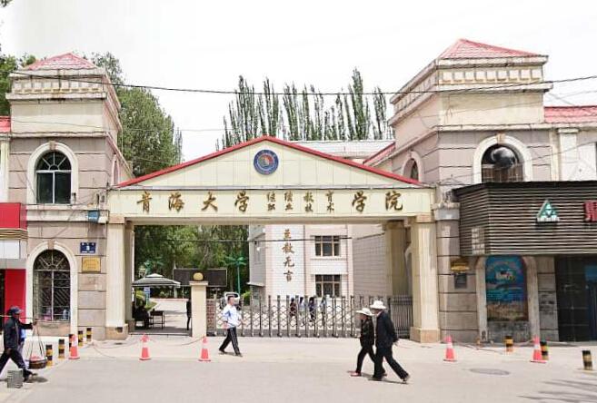青海大学财经学院