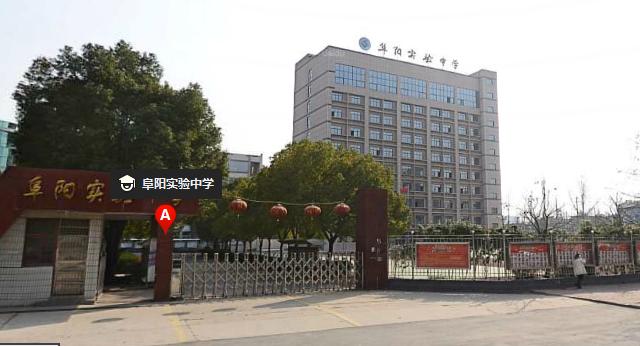 阜阳实验中学