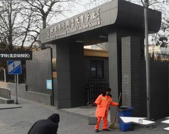 北京国际职业教育学校(北京站校区)
