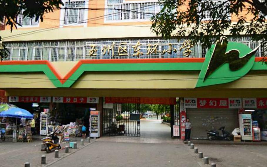 玉林东环小学
