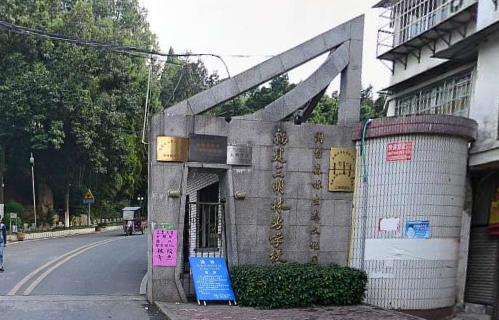三明林业学校