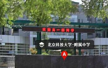 北京科技大学-附属中学