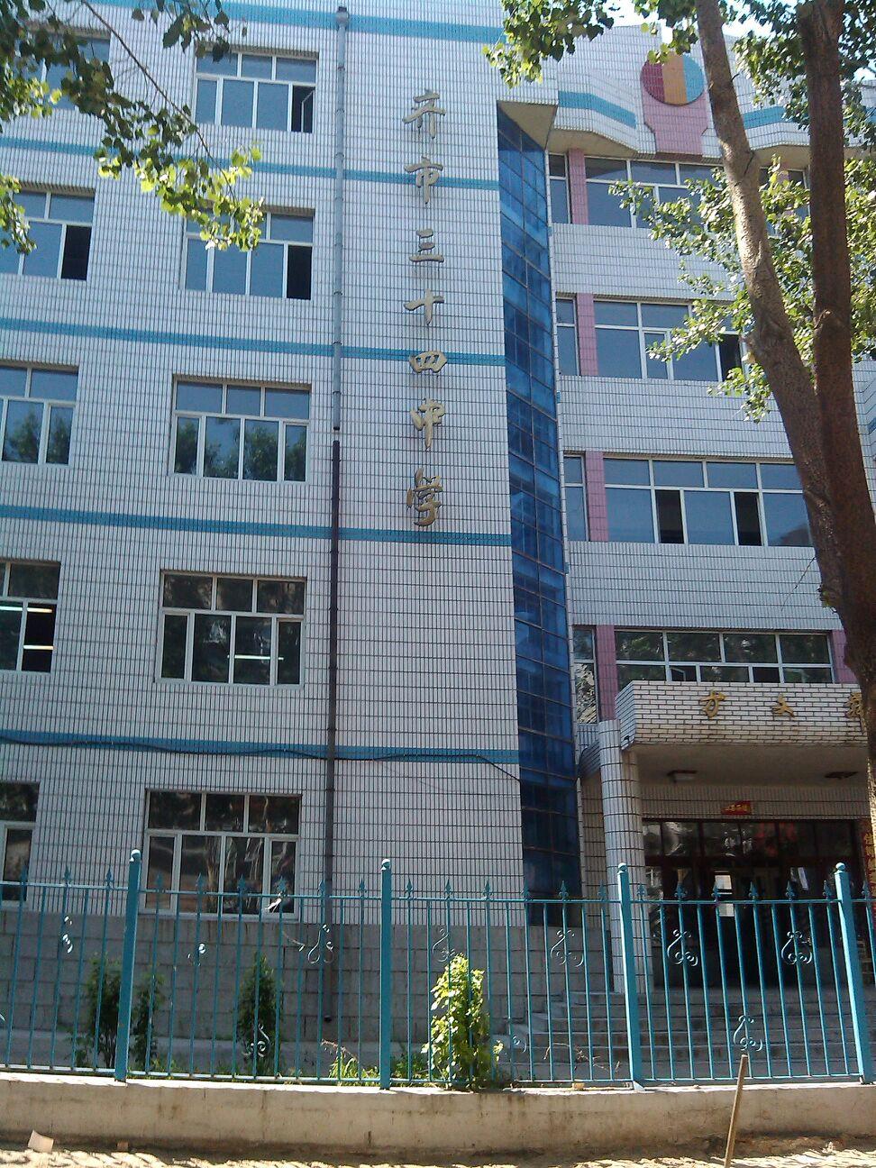 齐齐哈尔三十四中新化校区