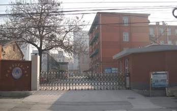 首都经济贸易大学附属中学