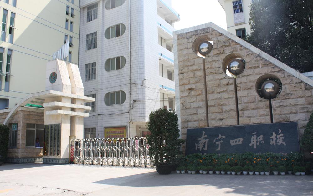 南宁市第四职业技术学校