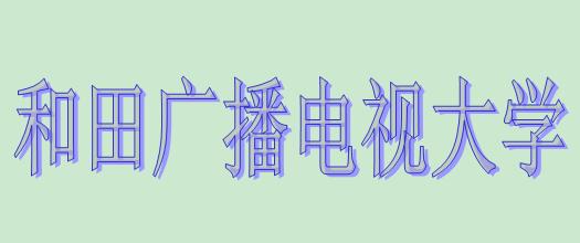 和田广播电视大学