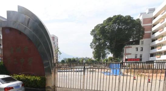 漳州第二中学