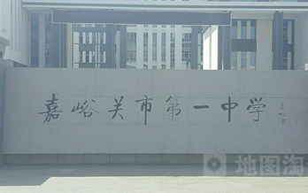 嘉峪关第一中学