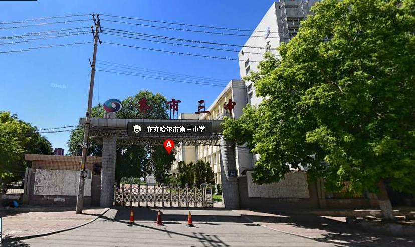 齐齐哈尔第三中学