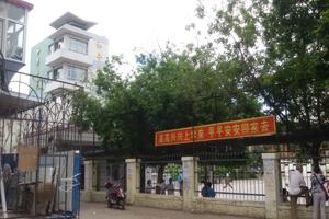 齐齐哈尔和平小学