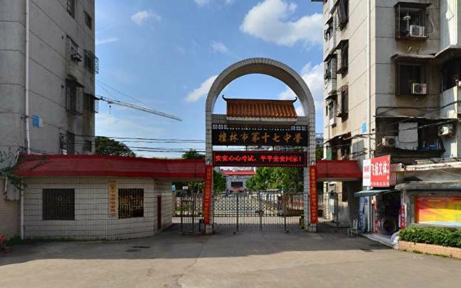 桂林市第十七中学