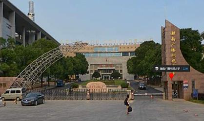 湖南广播电视大学