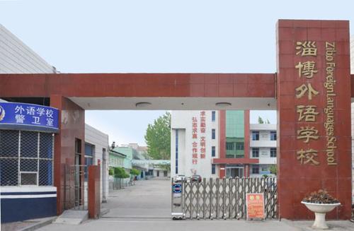 淄博外语学校