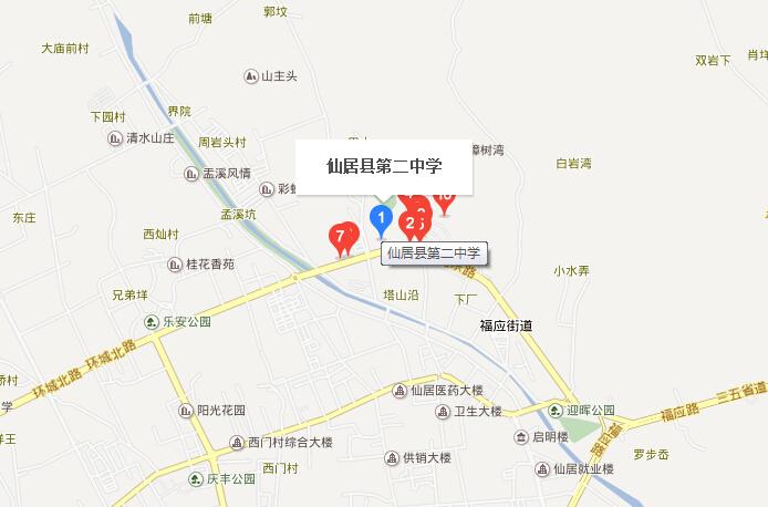 仙居县第二中学