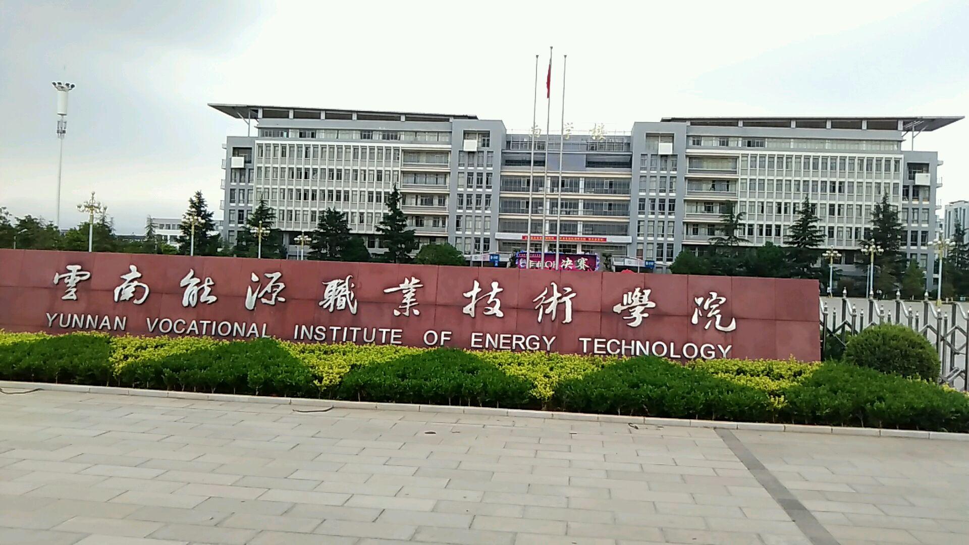 曲靖市能源技术学院